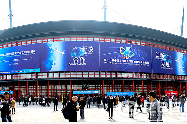 ZBG Participated in The 11th China International Investment﹠Trade Fair